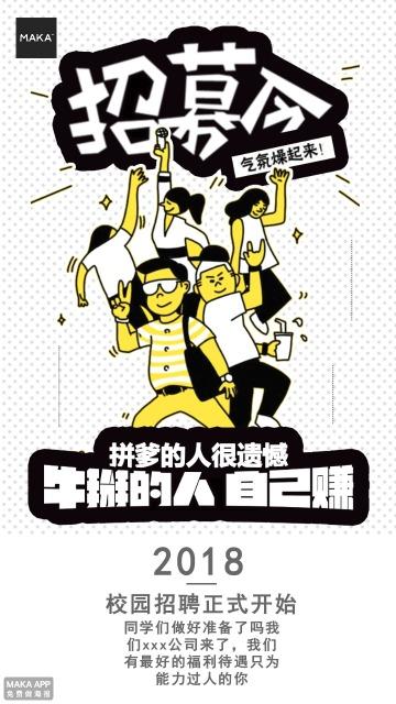 黄色手绘创意校园招聘手机海报