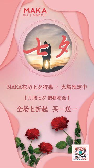 浪漫七夕粉色传统节日鲜花促销海报