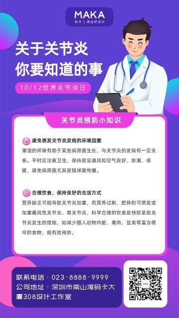 紫色炫彩世界关节炎科普公益宣传海报