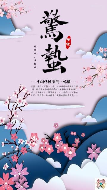 中国风古典卡通手绘唯美清新蓝色粉色惊蛰节气宣传推广海报
