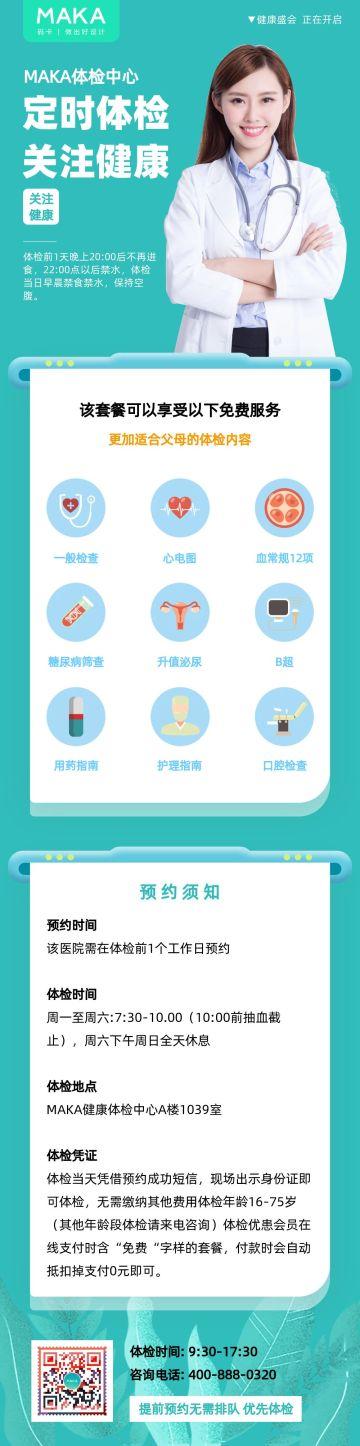 青蓝色2.5D定时体检关注健康体检中心文章长图
