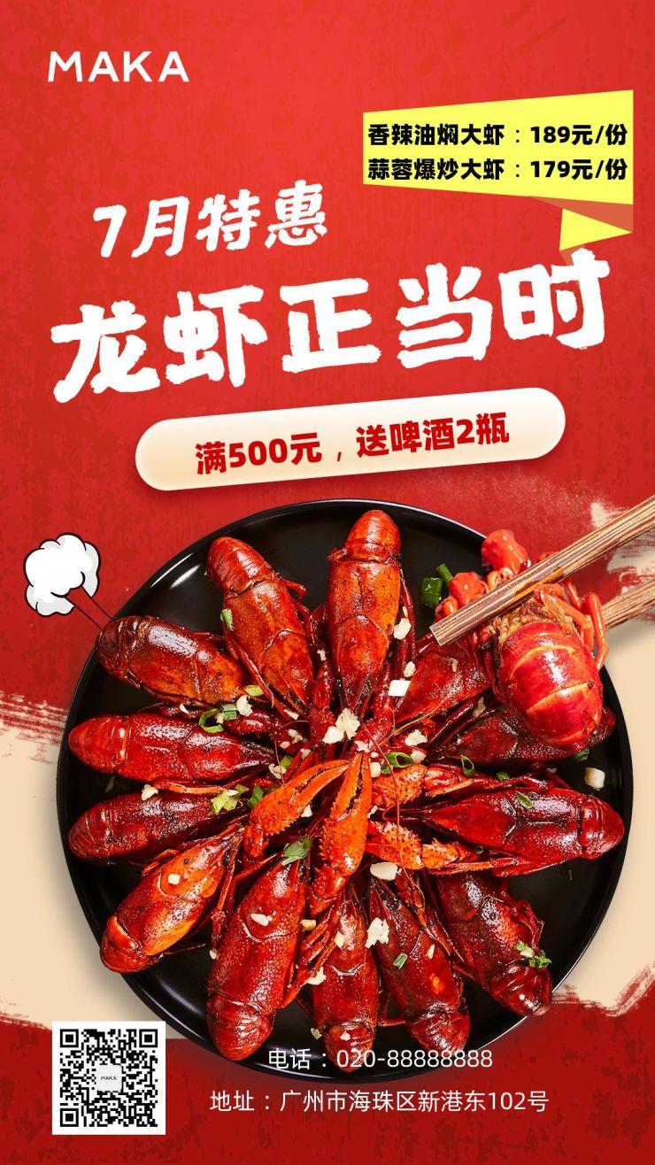 红色酷炫中式海鲜饭店龙虾促销宣传手机海报
