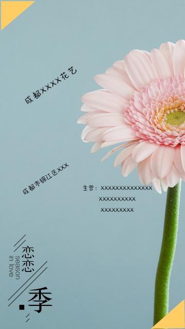 恋恋花季,花艺世界。社交名片