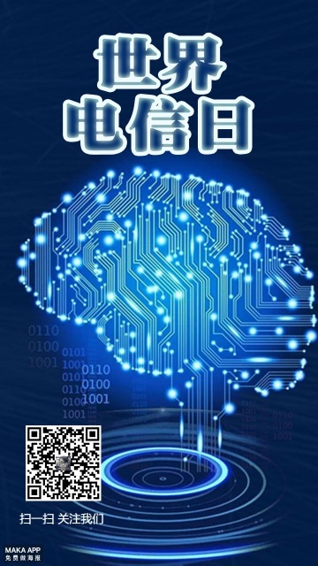 517世界电信日国家电网电信运营商公司品牌宣传推广