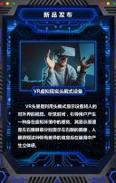 炫酷蓝色科技感会展会议邀请函新品发布会产品宣传