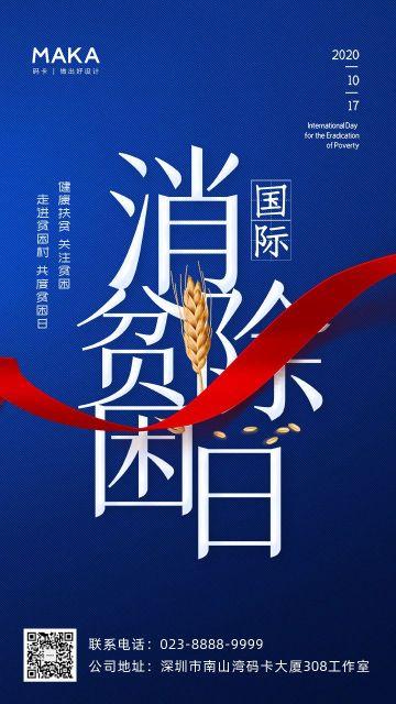 蓝色大气国际消除贫困日公益宣传海报