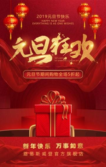 传统中国风大红元旦节祝福商家促销