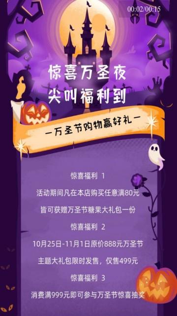 紫色卡通城堡万圣节节日促销宣传视频
