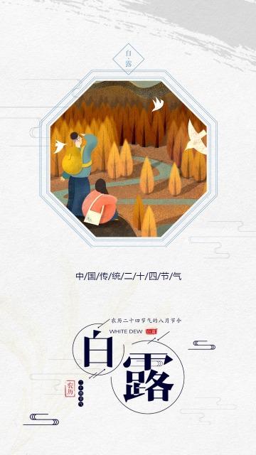 白色中国风简约白露节气宣传手机海报
