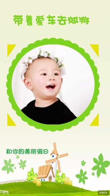 可爱风格儿童相册