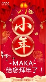 红色中国风新年祝福/小年祝福/企业拜年/新年快乐
