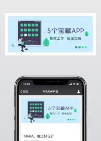 APPS推荐简约卡通手机平板软件安装推荐干货分享推广微信公众号封面头图通用