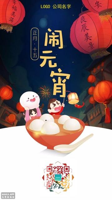 元宵节海报 元宵节宣传 元宵节祝福贺卡 企业元宵节宣传 元宵节快乐 正月十五海报