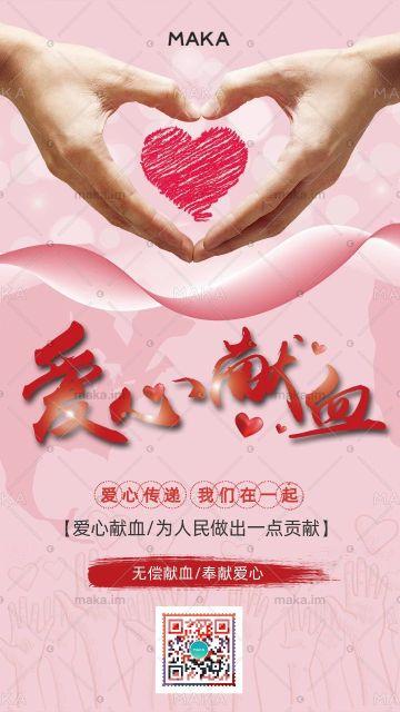 粉色简约爱心献血公益宣传活动海报