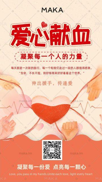 明亮简约爱心献血公益宣传海报