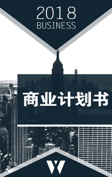 灰色商务商业计划书翻页H5