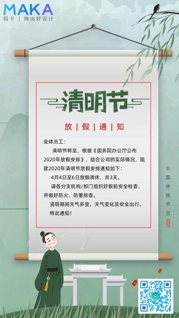 清明节古风放假通知海报模板