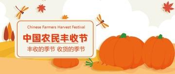 手绘风中国农民丰收节公众号首图