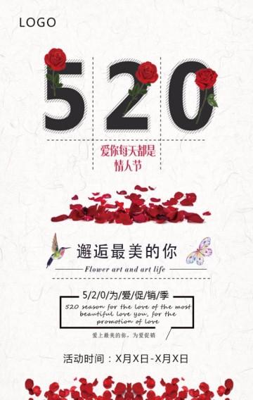 白色520网络情人节节日促销浪漫翻页H5