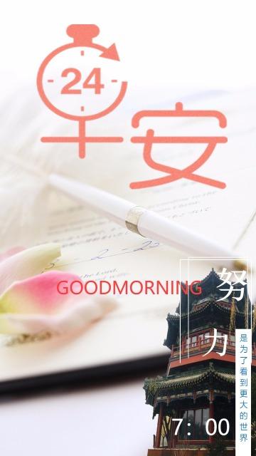 早安,世界你好