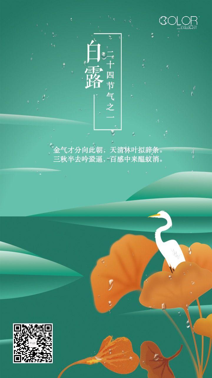 9.8二十四节气白露通用宣传海报(三颜色设计)