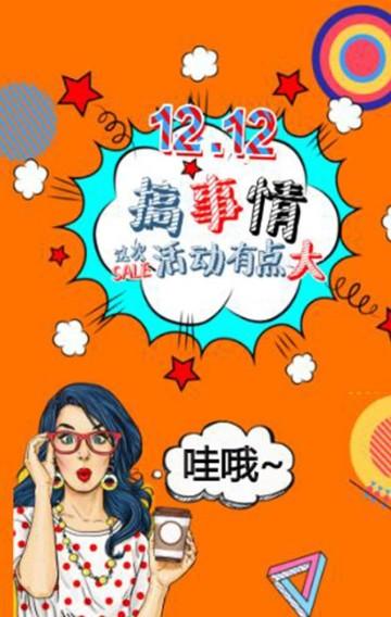 卡通双十二品牌大促/双12促销