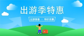 清新文艺春季春天春游宣传公众号封面大图
