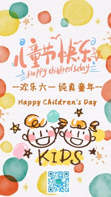 六一儿童节卡通风海报
