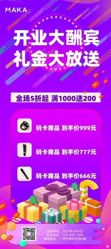 紫色盛大开业店家促销推广展架