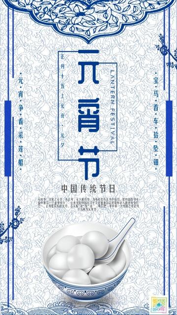 中国风文艺清新白色蓝色元宵节祝福宣传推广海报