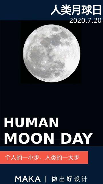 黑色扁平人类月球日节日宣传手机海报