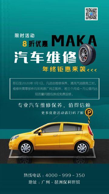 汽车维修美容促销宣传海报