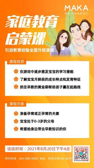 橙色卡通风家庭教育培训招生宣传海报