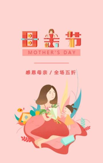 母亲节促销宣传模板