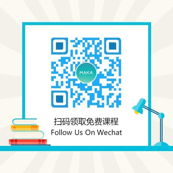 小学/中学辅导班培训班 教育机构 招生宣传公众号二维码