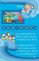 游乐场水上乐园开幕水上世界宣传夏天游泳