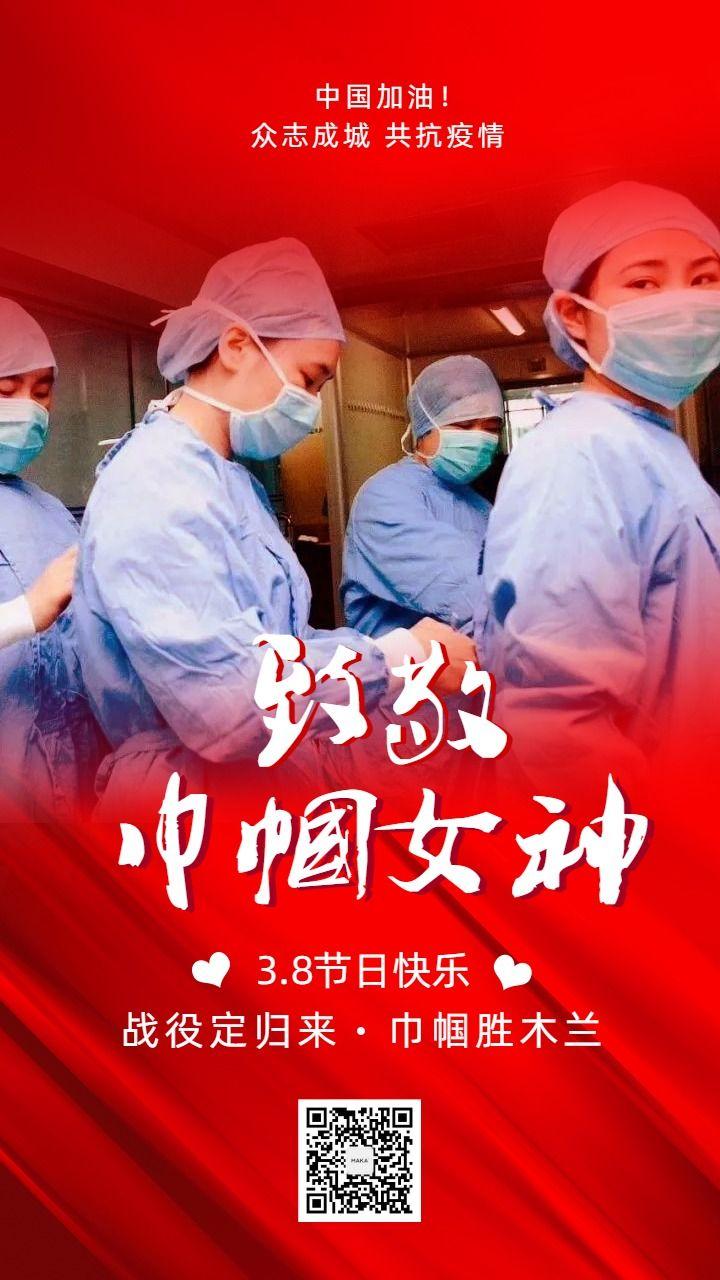 3.8妇女女神节手机海报致敬一线医护人员