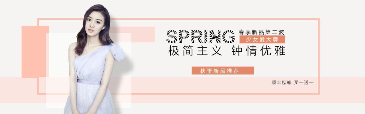 春季上新简约大方互联网各行业促销特卖电商banner
