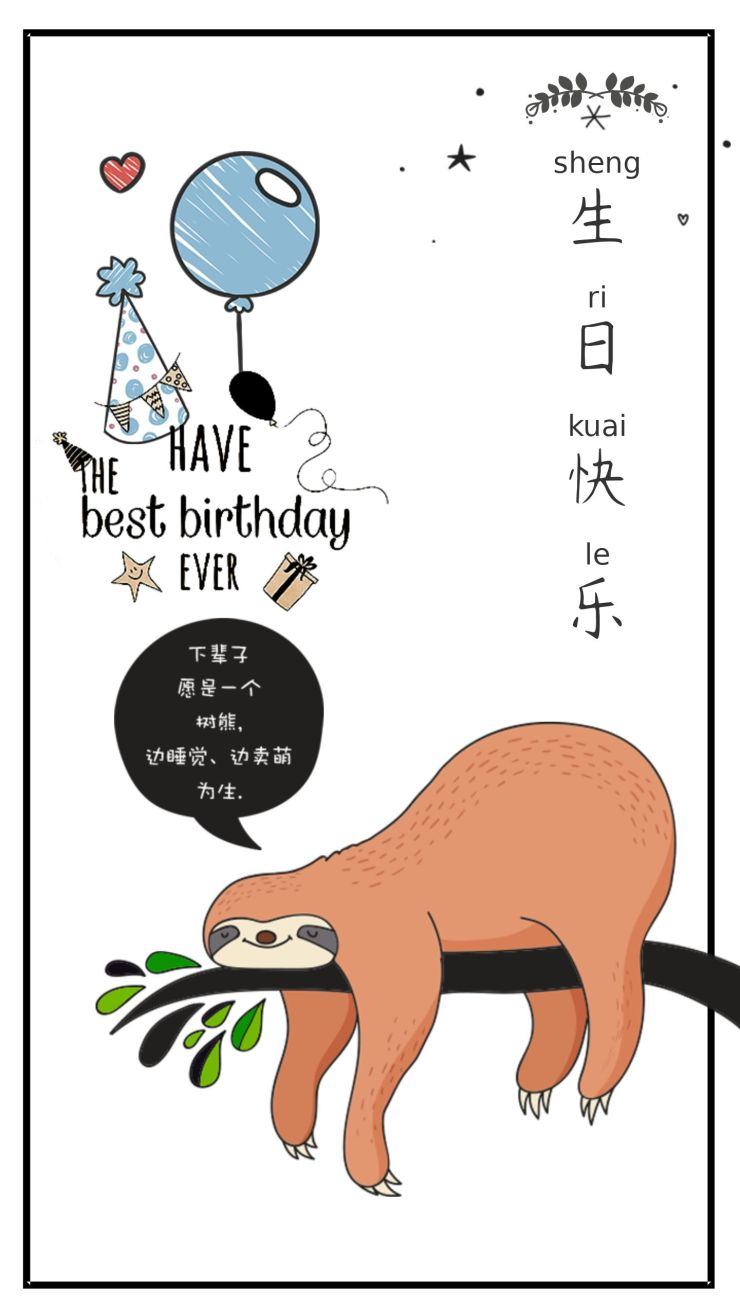 简约清新自然的心情寄语生日宣传海报