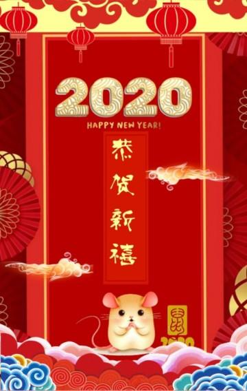 2020鼠年春节拜年、祝福H5