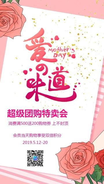 唯美文艺母亲节商家促销活动宣传海报