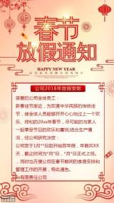 春节放假 放假通知 商家公告 公告栏创意简约大气二维码朋友圈通用