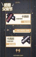 黑色父亲节商家促销宣传活动H5