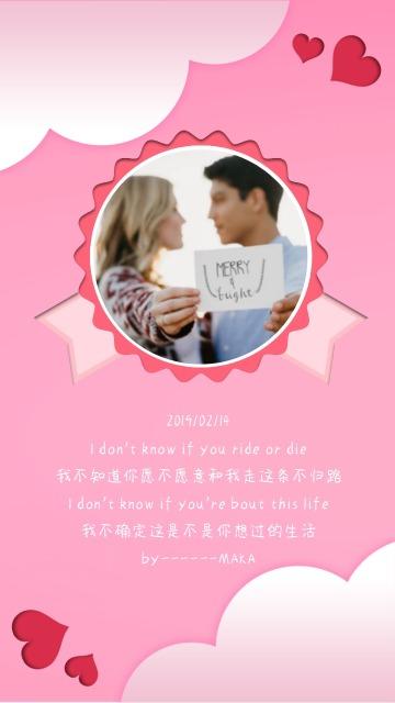情人节清新简约风格情侣祝福表白贺卡海报