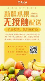 橙黄色简约无接触配送水果配送海报