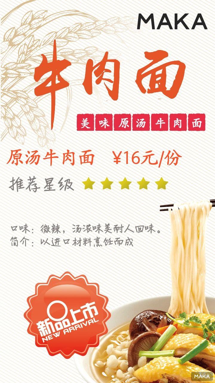 美味原汤牛肉面新品上市火热宣传海报
