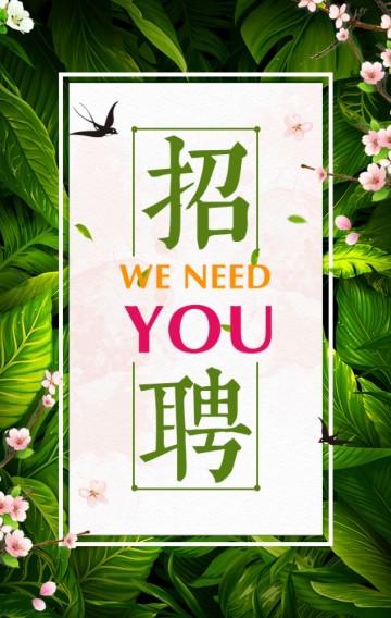 绿色清新春季招聘