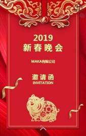 公司企业通用新年新春年终盛会年会晚会邀请函