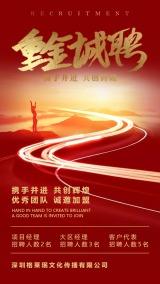 中国红高端大气企业公司校园人才招聘招募海报模板