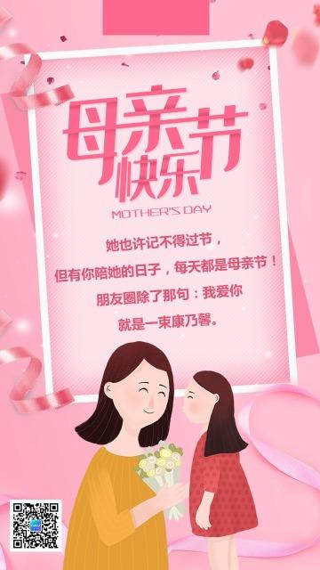 粉色浪漫母亲节节日手机版通用贺卡母亲节祝福海报